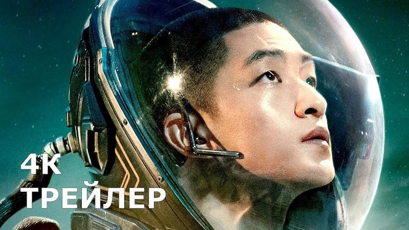 БЛУЖДАЮЩАЯ ЗЕМЛЯ 2019 Официальный тизер трейлер 4К Китайский блокбастер