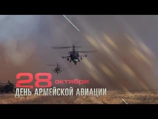 Ко Дню Армейской авиации-2020