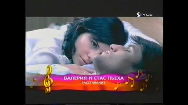 Валерия и Стас Пьеха Расставание Style TV 2006