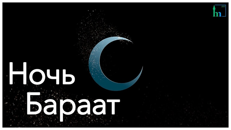 Ночь бараат поздравления на турецком ущерб, который
