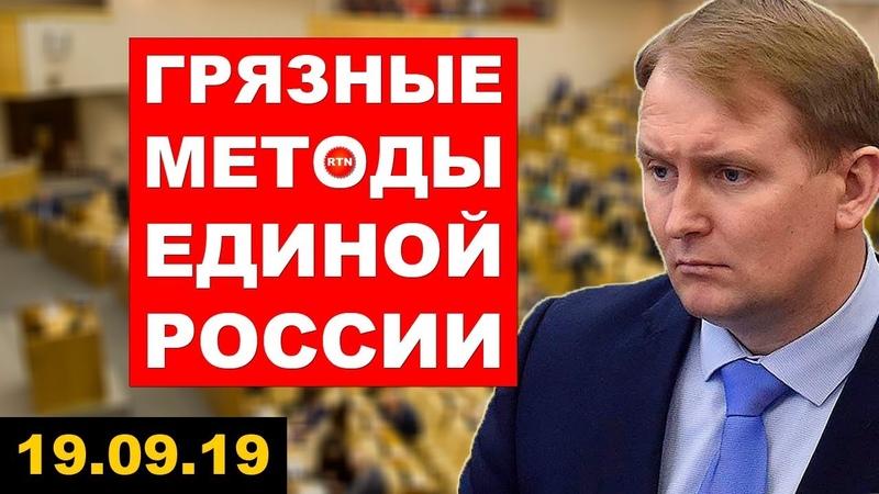 Рубанул правду о вредительстве Единой России! | RTN