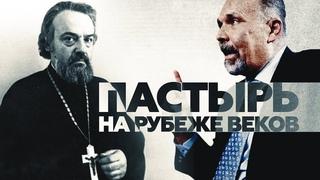 СЫН ОБ ОТЦЕ: каким был один из самых известных российских священников Александр Мень