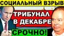ШOKИPУЮЩAЯ НОВОСТЬ (30.11.2020) АНДРЕЙ КАРАУЛОВ / ПУТИН НОВОСТИ РОССИЯ СЕГОДНЯ