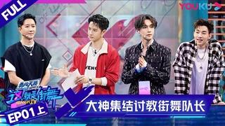 MULTISUB【这!就是街舞 第四季 Street Dance of China S4】EP01上集 |  大神集结!街舞奥运全程高能 |