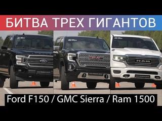 КАКОЙ ПИКАП КРУЧЕ - FORD F 150, DODGE RAM 1500 или GMC SIERRA