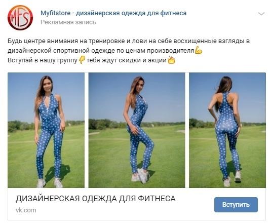 Кейс: 3122 заявки для бренда спортивной одежды. (ВКонтакте и Инстаграм), изображение №29