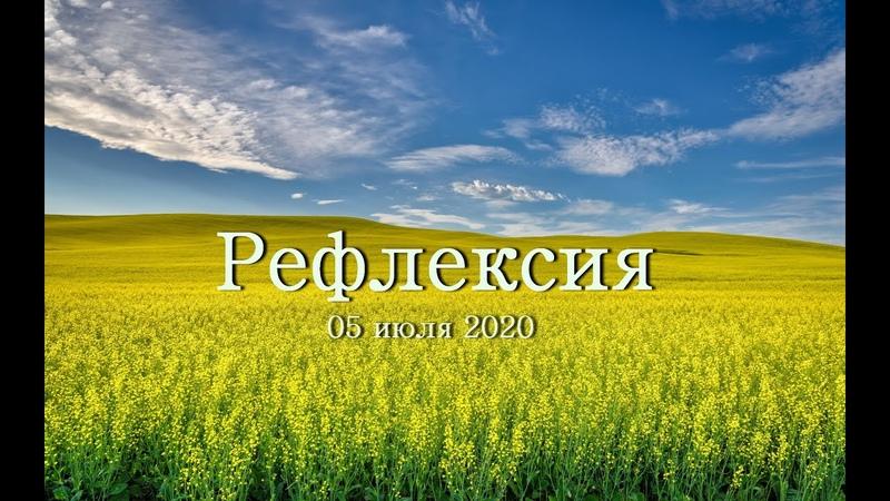 Рефлексия 05 июля 2020 Церковь Слово Веры