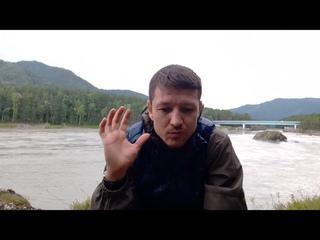 Нужна ли дисциплина при движении к целям - Монологи о важном у Катуни (часть 1)