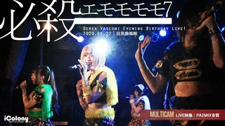 必殺エモモモモ7 [  @ 目黒鹿鳴館 / Derek Vasconi Evening Birthday Live ! ] JAPANESE IDOL EMOMOMOMO7