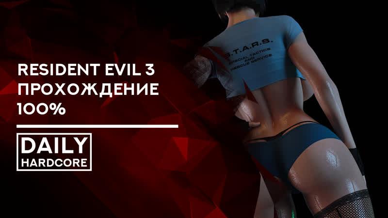 RESIDENT EVIL 3 ПРОХОЖДЕНИЕ НА 100%