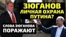 Зюганов личная охрана Путина Слова Зюганова поражают