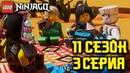 НИНДЗЯГО 11 СЕЗОН 3 СЕРИЯ (101 СЕРИЯ) ЛЕГО NINJAGO 11 SEASON 3 EPISODE (101 EPISODE) LEGO