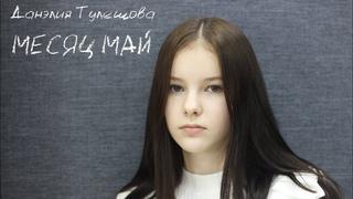 Данэлия Тулешова - Месяц Май / Кавер на песню Юлии Паршута