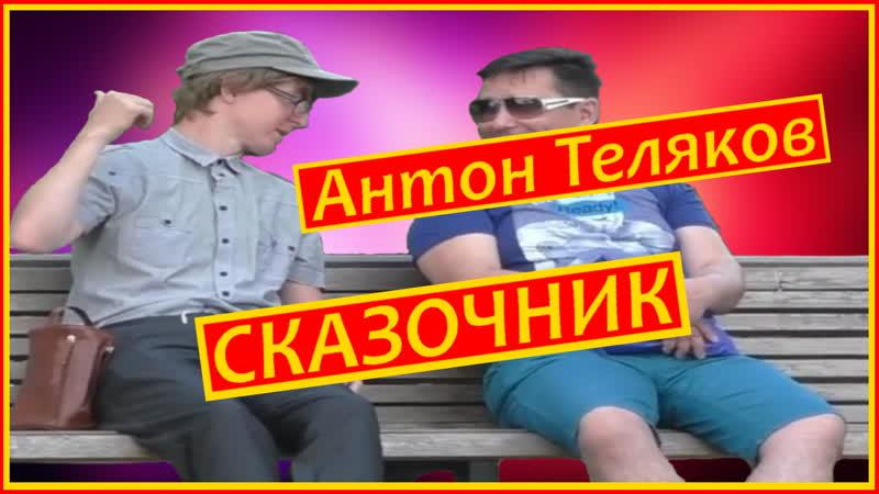 Антон Теляков Сказочник