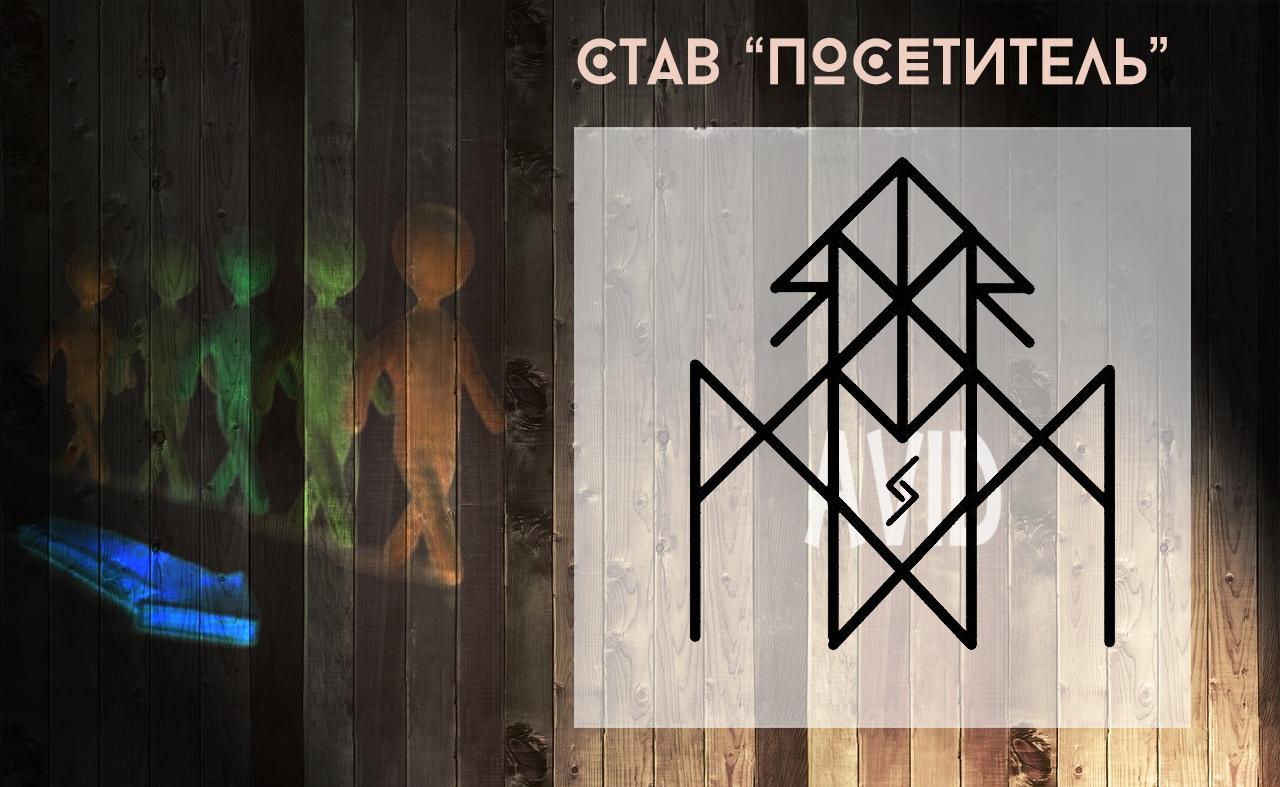 """СТАВ """"ПОСЕТИТЕЛЬ"""" 7l-bFZ65SGc"""