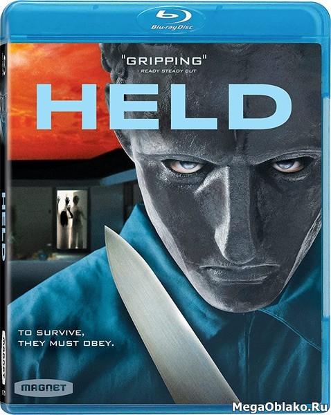 Опасные игры (Удержание) / Held (2020/BDRip/HDRip)