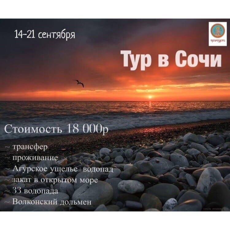Афиша Калуга 14-21 сентября ТУР В СОЧИ