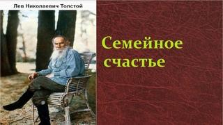 Лев Николаевич Толстой.   Семейное счастье. аудиокнига.
