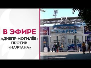 «Днепр» против «Нафтана». Репортаж из Могилёва.