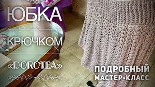 ЮБКА КРЮЧКОМ «DOROTEA» 🔥🔥🔥 / МАСТЕР-КЛАСС / HOW TO CROCHET BEAUTIFUL SKIRT