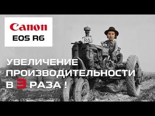Увеличение производительности Canon EOS R6