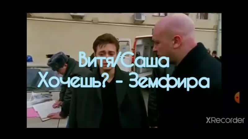 Саша Белый Витя Пчёлкин Хочешь Земфира