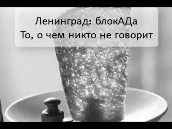 Ленинград блокАДа То о чем никто не говорит