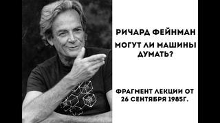 Ричард Фейнман: могут ли машины думать?