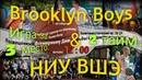 За III место. Brooklyn Boys НИУ ВШЭ 2 тайм Баскетбол 4 х 4