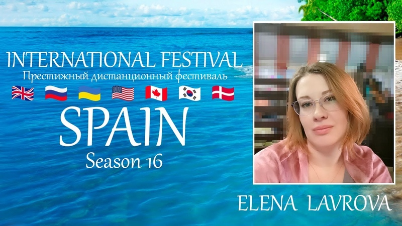 Golden Time Distant Festival 16 Season Elena Lavrova GTSP 1601 0449