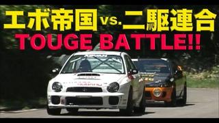 エボ帝国 vs.二駆連合 峠バトル!! 2000【Best MOTORing】