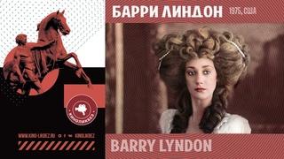 #КИНОЛИКБЕЗ : Барри Линдон
