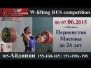 06-07.06.2015 (105-AYDINYAN-155,160,165/191,198х,198) Moscow Championship to 24 years