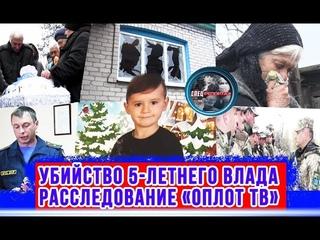 Теракт в Александровском. Расследование «ОПЛОТ ТВ» гибели 5-летнего Владислава Дмитриева