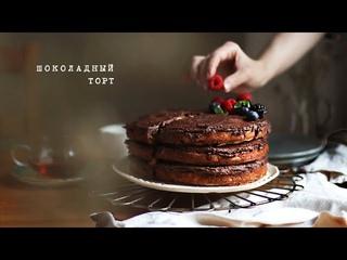 Полезный и низкокалорийный Шоколадный торт (без сахара, без муки, без молока)