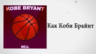 NE1L - Kobe Bryant (Премьера 2021)