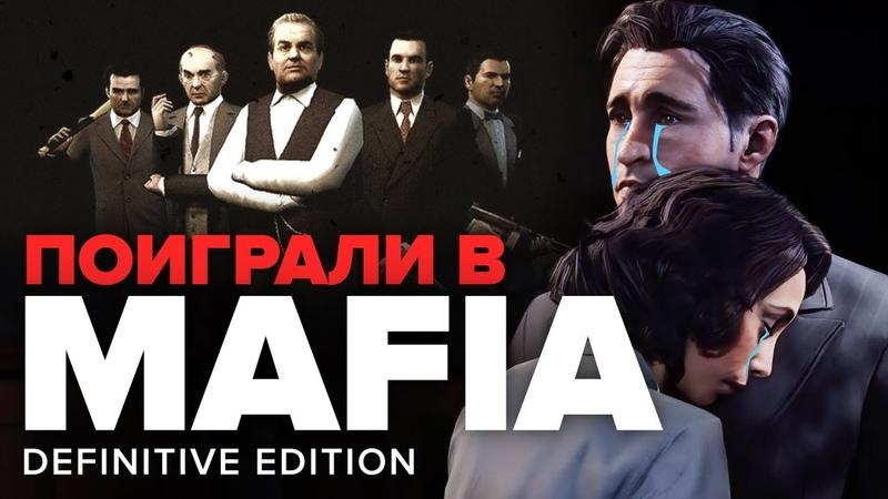 Смешанные впечатления от Mafia Definitive Edition