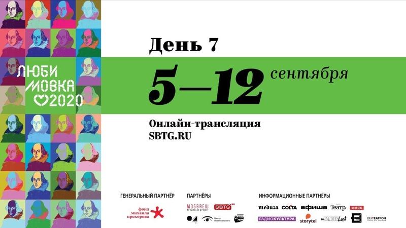 Фестиваль Любимовка 7 день