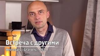 """Встреча с другими (Фестиваль """"Благость"""", 2021). Олег Сунцов"""