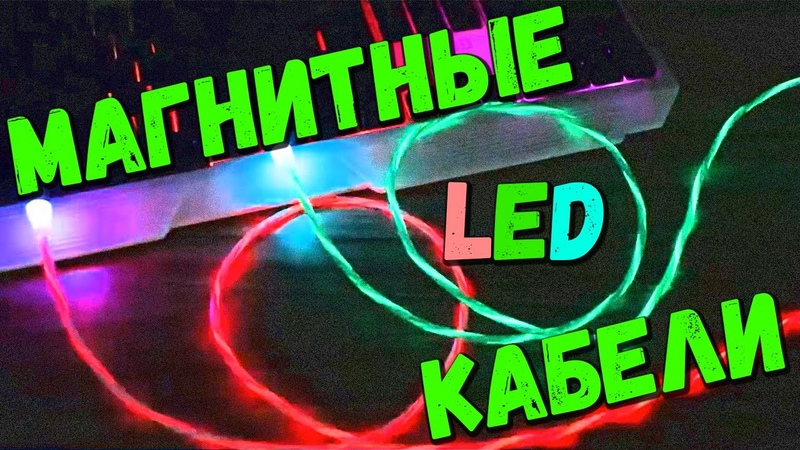 TOPK Магнитные LED провода USB Type-C Micro USB iPhone Lightning с Aliexpress ГОДНО Magnetic cables