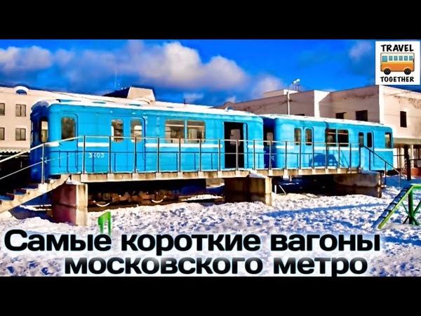 Самые короткие вагоны московского метро | Unusual cars of the Moscow metro