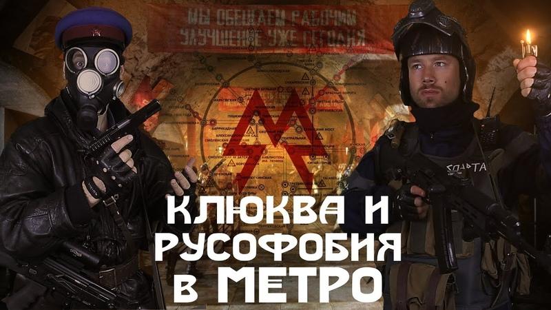 Клюква русофобия и антисоветчина во вселенной МЕТРО Игро клюква по книгам и играм METRO