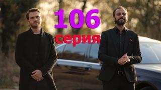 Чукур 106 серия русская озвучка