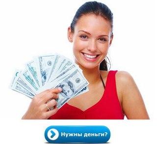 Микрокредиты в тосно кредита карта получить украина