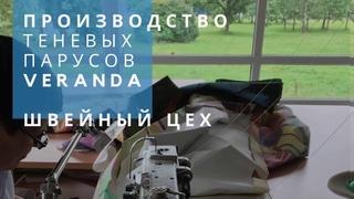 Теневые паруса Производство VERANDA Этап изготовления тента парус в швейном цеху