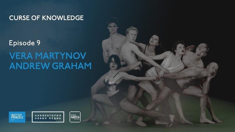 Curse of Knowledge 9 Vera Martynov Andrew Graham