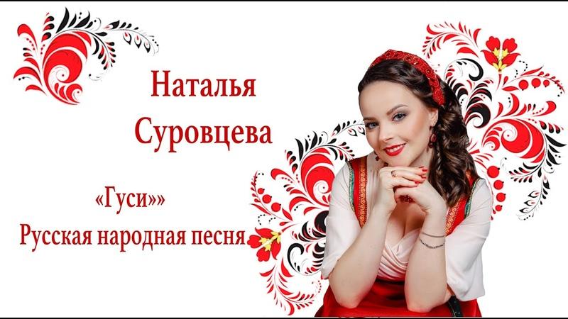 Наталья Суровцева Должикова Гуси