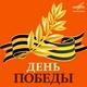 Иосиф Кобзон, Эстрадно-симфонический оркестр Центрального телевидения и Всесоюзного радио - День Победы