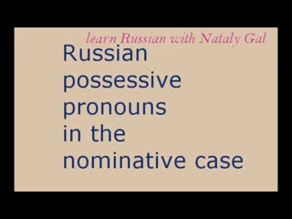 Russian possessive pronouns #learnrussian