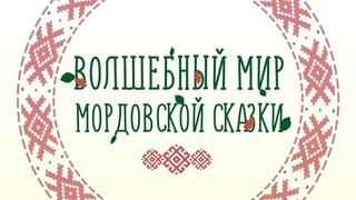 Волшебный мир мордовской сказки. Выпуск 2